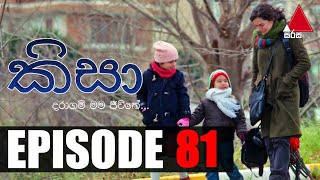 Kisa (කිසා)   Episode 81   14th December 2020   Sirasa TV Thumbnail
