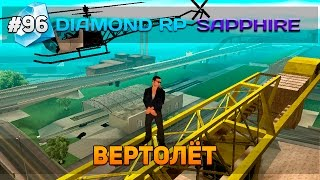Diamond RP Sapphire #96 - Вертолёт! [Let's Play]