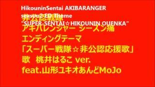 AKIBARANGER☆SUPER-SENTAI☆HIKOUNIN-OUENKA@HARUKO MOMOI ver.