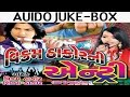 New Gujarati Audio Juke Box 2016 | Vikram Thakor New Song | Vikram Thakor Ni Entry