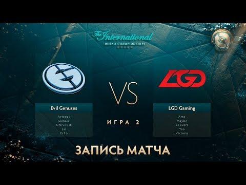 EG vs LGD, The International 2017, Групповой Этап, Игра 2