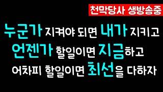 🇰🇷 국회앞투쟁현장 🇰🇷밤샘지킴이 10일차