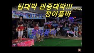 청이품바 공연$대박구름관중 계탄날 팁대박!!!  청이품바최근공연 고창복분자축제