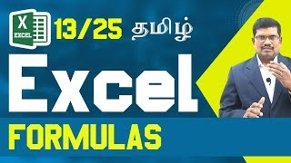 #13 Formula in Excel Sheet Cell || Microsoft Excel In Tamil