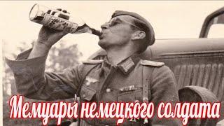 видео: Воспоминания немецкого солдата о Великой Отечественной Войне , Гельмута Клауссмана.