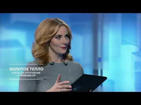 Москвичей шокировали счета за отопление: куда жаловаться? // Деловые новости и новости бизнеса