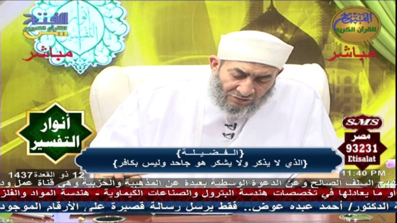 القرآن الكريم يعطي لكل عصر مفاهيم جديدة
