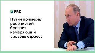 Путин примерил российский браслет,  измеряющий уровень стресса