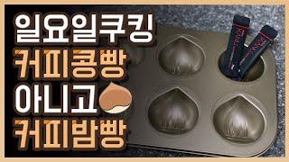 일요쿡방 ㅡ 커피콩빵 틀없어서 커피밤빵 만들어보겠습니다