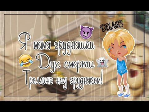 фразы для троллинга в аватарии