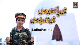 Laiba Fatima|Main Pakistan Hoon|National Song 2019 |URQ Production |Most Beautiful Songs Of All Time