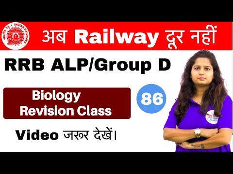 12:00 PM RRB ALP/Group D| Biology Revision Class By Shipra Ma'am I Day#86