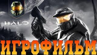 Halo: Combat Evolved Anniversary (Игрофильм)