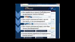 TrafficMonsoon заработок на рекламных пакетах Ad Pack?