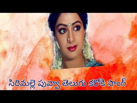 Sirimalle Puvva  Sirimalle Puvva Telugu Karaoke Song With Lyrics  సిరిమల్లే పువ్వా కారోకి