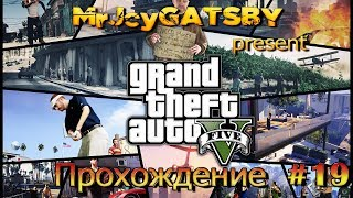 Grand Theft Auto V Прохождение 19 Контракт на убийство