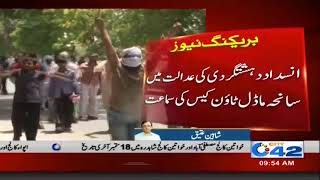 Model Town Case Hearing In Counter Terrorism Court | City 42