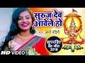 Arya Nandini का छठी मईया का सुपरहिट गीत 2018 - Suruj Dev Aawele Ho - Bhojpuri Chhath Geet