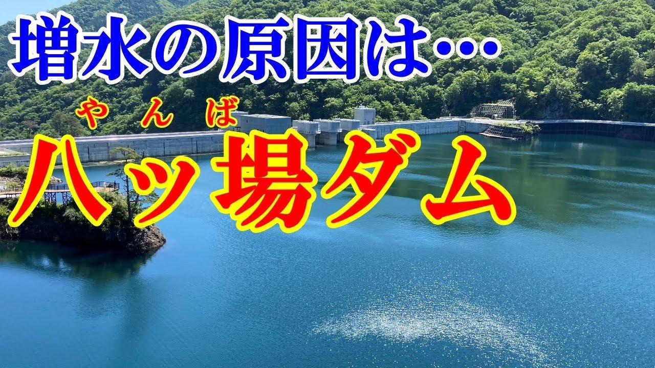 本流釣りは増水でダメ!増水原因の八ッ場ダムを見学してきた!