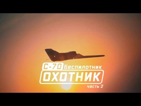 С-70. Беспилотник «Охотник». Часть 2 / Военная приемка