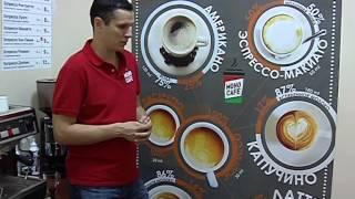 видео Основные виды кофейных напитков