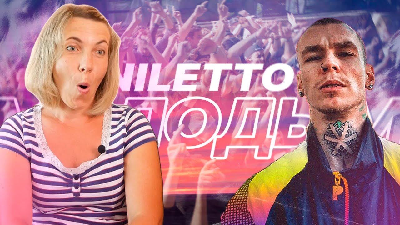 Реакция МАМЫ на NILETTO - Молодым