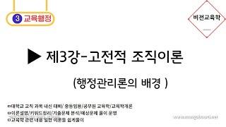 [비전교육학]★교육행정★-제3강 고전적 조직이론(행정관…