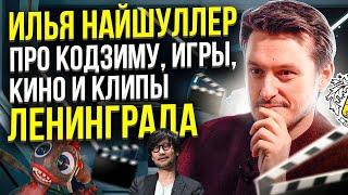 Илья Найшуллер про Кодзиму, игры, кино и клипы Ленинграда