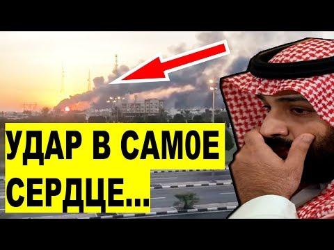 Срочно! Саудовская Аравия лишилась НЕФТИ  на 50%