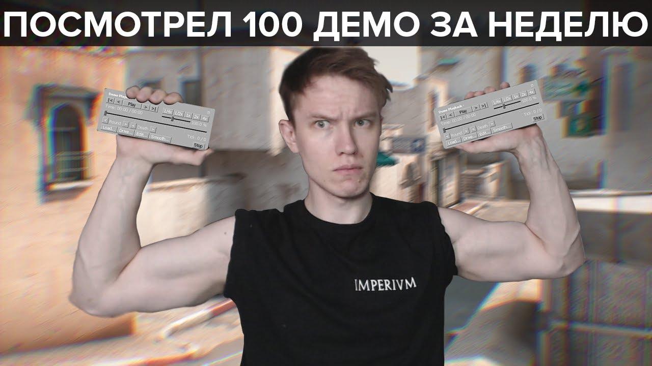 Посмотрел 100 ДЕМО ЗА НЕДЕЛЮ В CS:GO