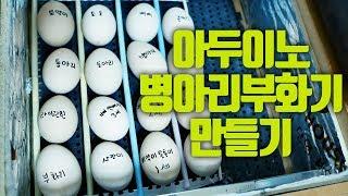 병아리부화기 만들기 아두이노 by arduino
