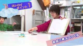 子供絵画教室+子供造形教室=こども美術教室がじゅくの用賀Studioを取...