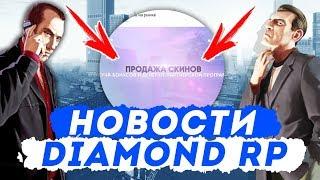 DIAMOND RP НОВОСТИ: ПРОДАЖА СКИНОВ & НАЧАЛЬНЫЙ КВЕСТ & ПРИМЕРОЧНЫЕ