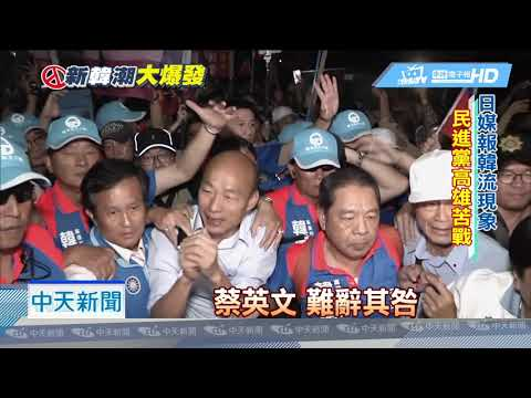 20181114中天新聞 非典型韓國瑜顛覆選情 外媒關注「韓流」效應