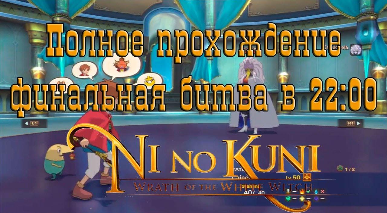 Игровой кинематограф - Финальная битва Ni No Kuni