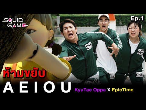 A E I O U ห้ามขยับ!! Kyutae Oppa X Epic Time (Squid Game EP.1)