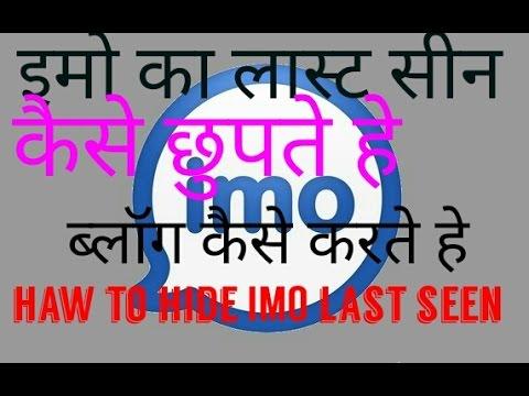how to hide imo last seen कैसे ब्लॉग करे किसी के रोग नाबर को और कैसे चुपये लास्ट सीन