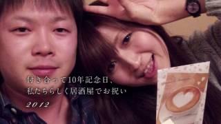 2014年12月に披露宴で上映したプロフィールビデオです。