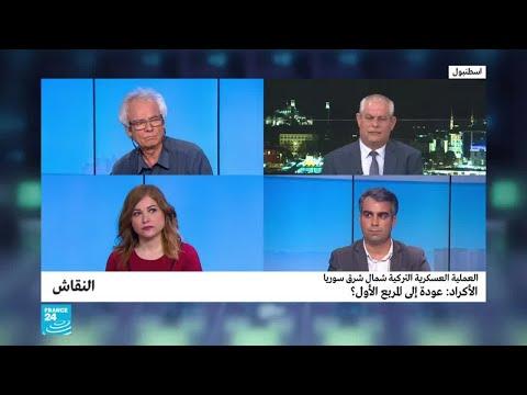 العملية العسكرية التركية شمال شرق سوريا.. الأكراد - عودة إلى المربع الأول؟  - نشر قبل 3 ساعة