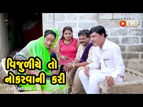 Vijuliye to no karavani Kari |  Gujarati Comedy | One Media