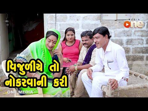 Vijuliye to no karavani Kari |  Gujarati Comedy | One Media