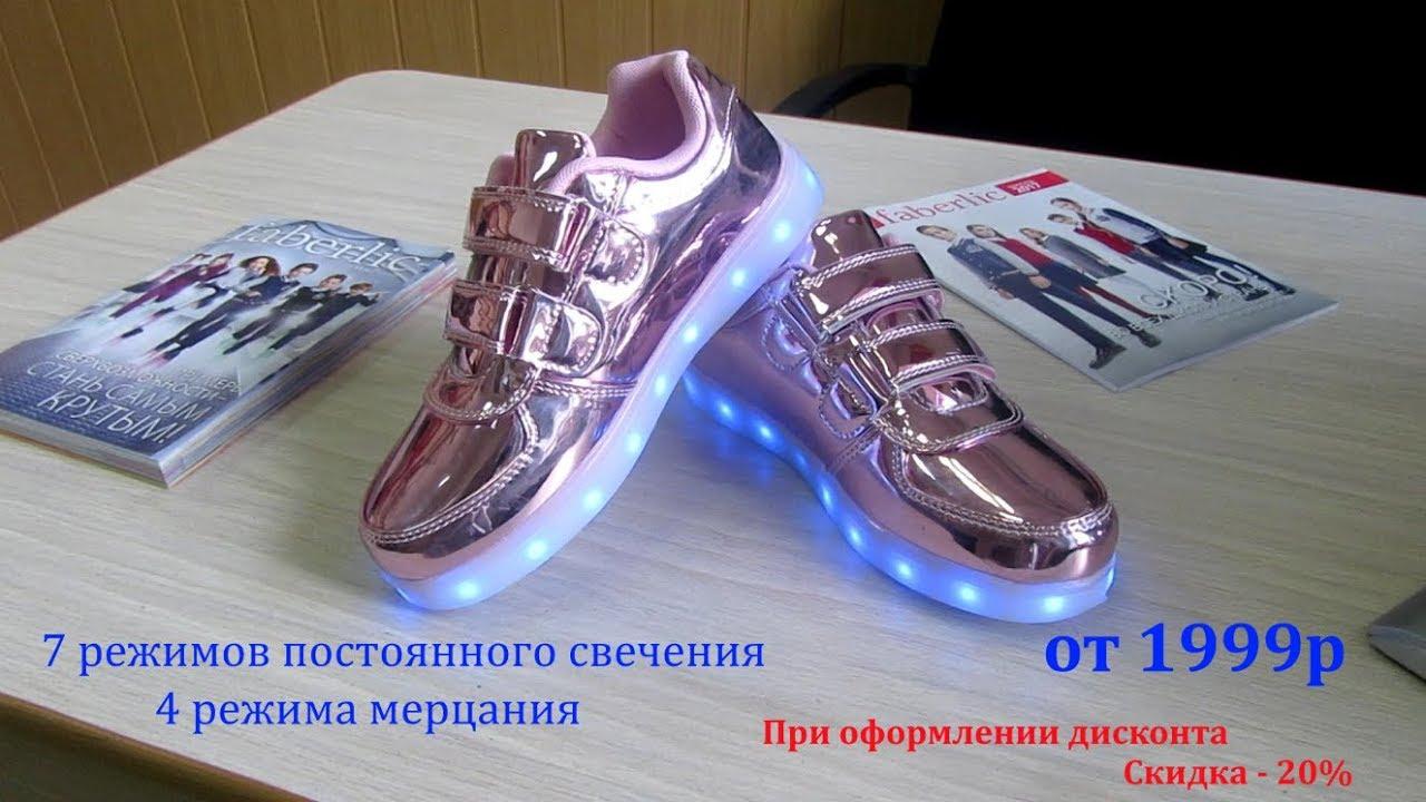 Обувь детская кроссовки со светящейся led подсветкой в подошве для девочек