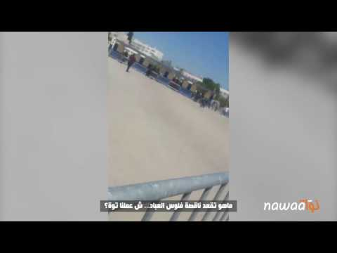رصد حالة فساد عون أمن قرب شبابيك بيع تذاكر نهائي كأس تونس لكرة القدم