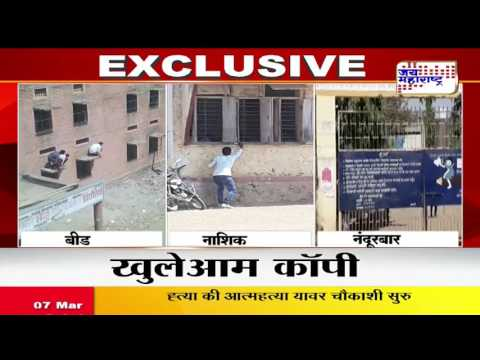 Exclusive: Student copy paper in Beed, Nashik and Nandurbar