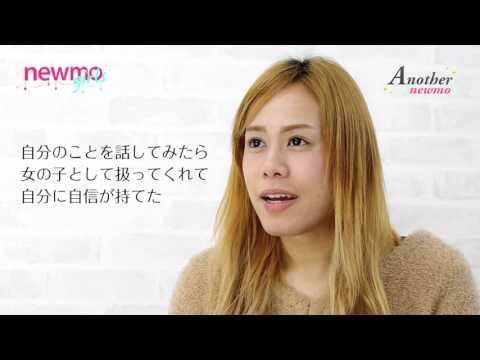 newmo4月特集 another newmo -アナザーニューモ- ゆき編