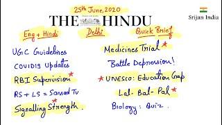 25th June 2020   Newspaper Brief   The Hindu   Srijan India
