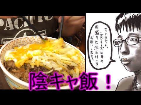 チーズ 元 牛 丼 色 ネタ 三 チーズ牛丼は悪くない!すき家「とろ~り3種のチーズ牛丼」の魅力に注目