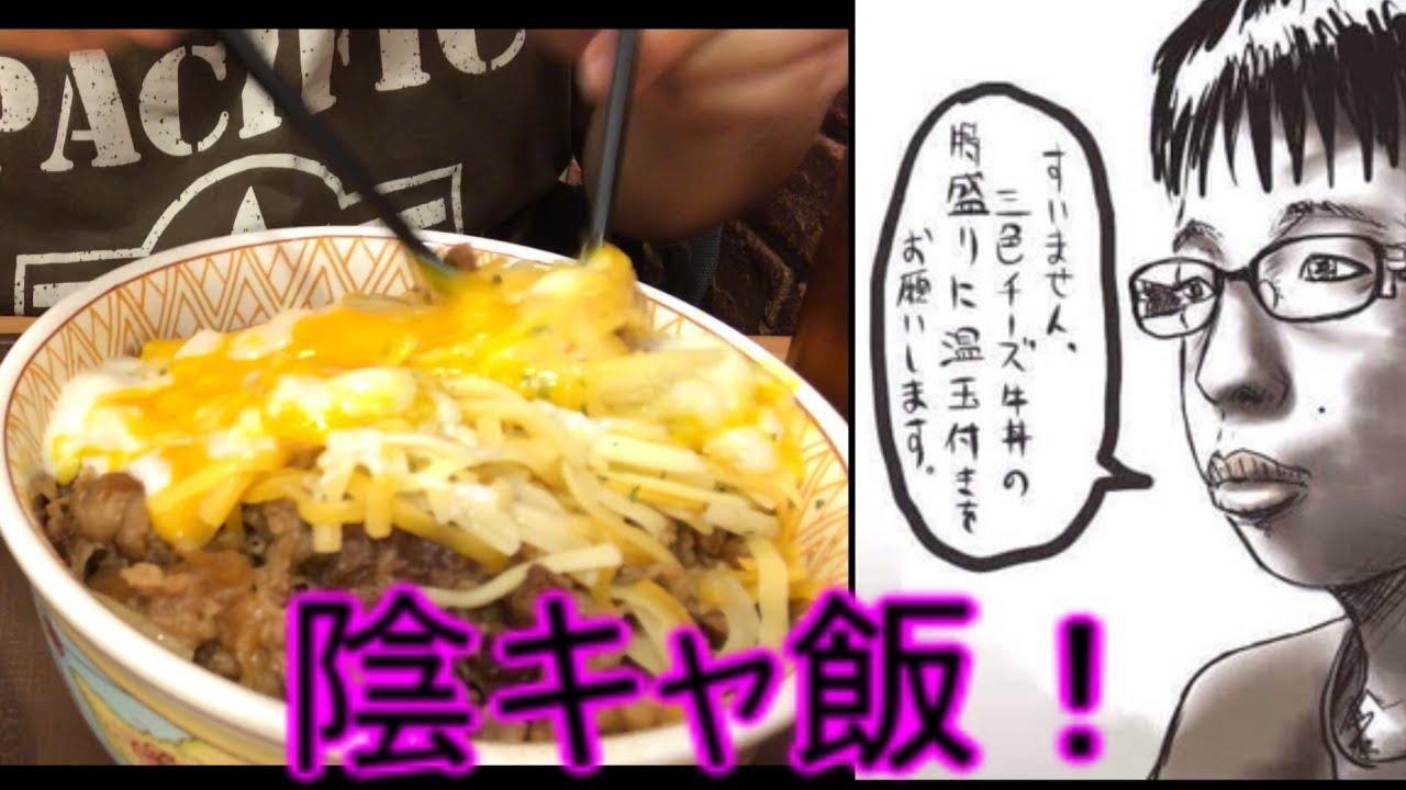 「チーズ牛丼」の画像検索結果