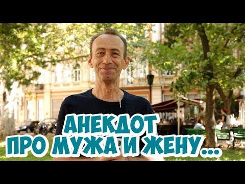 Анекдот по поводу: Прикольные одесские анекдоты! Анекдот про мужа и жену!