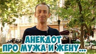 Прикольные одесские анекдоты Анекдот про мужа и жену